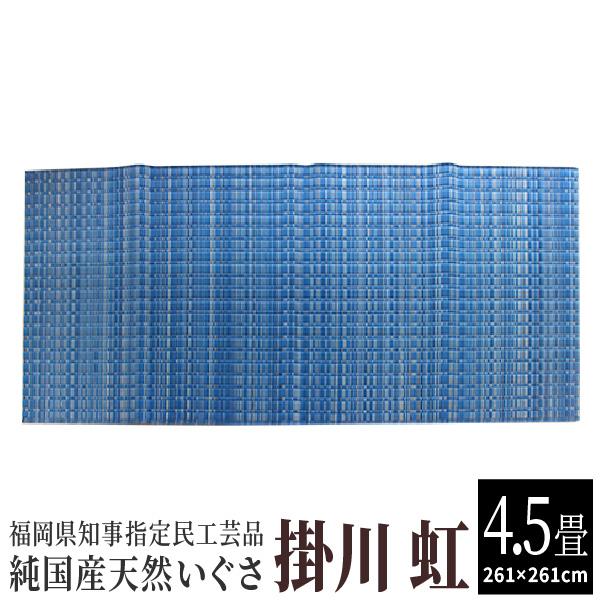 【ふるさと納税】純国産天然いぐさ 「掛川 虹」4.5畳(青色) 02-DB-4504r