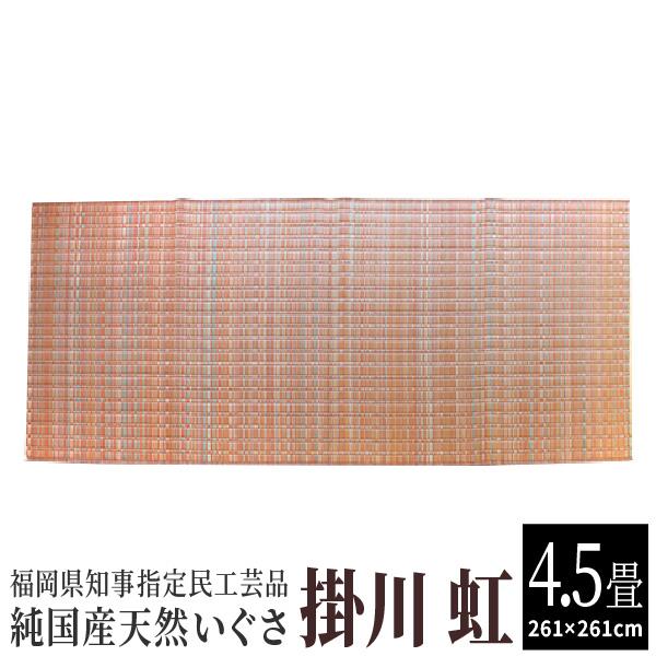 【ふるさと納税】純国産天然いぐさ 「掛川 虹」4.5畳(桃色) 02-DB-4505r