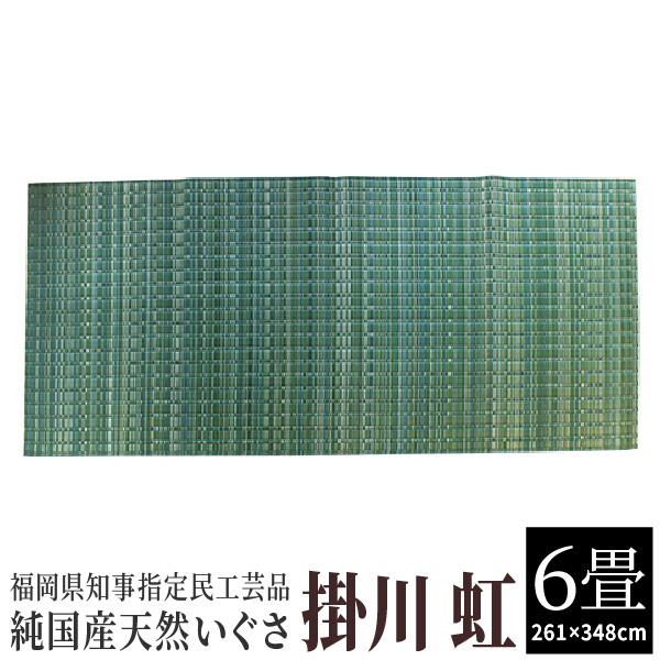 【ふるさと納税】純国産天然いぐさ 「掛川 虹」6畳(緑色) 02-DC-4502r