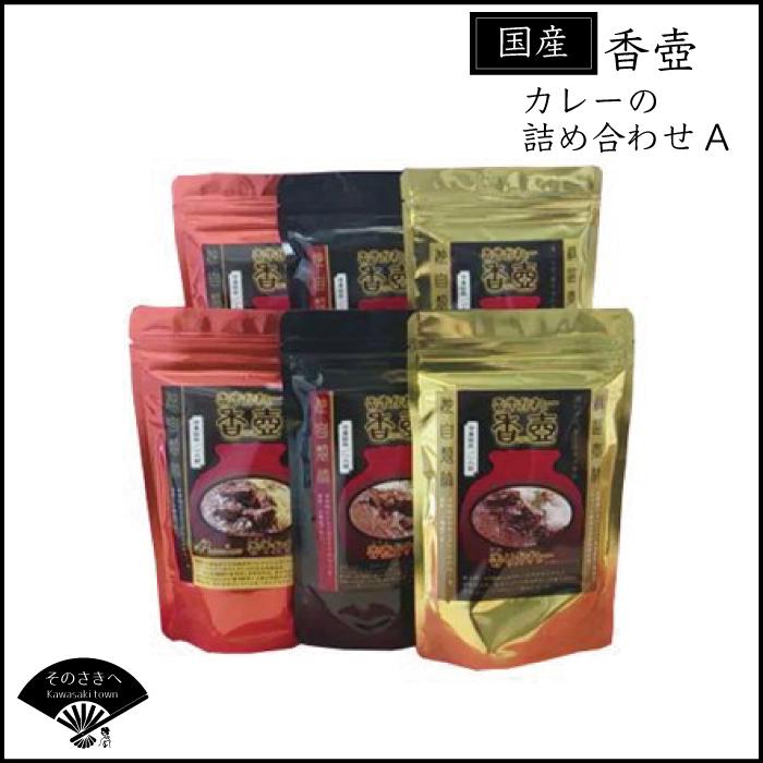 香牛かれー香壺のカレーをいろいろお試しいただける詰め合わせセットです 日本全国 送料無料 ふるさと納税 香牛かれー香壺 送料込 の詰め合わせセットA 大放出セール