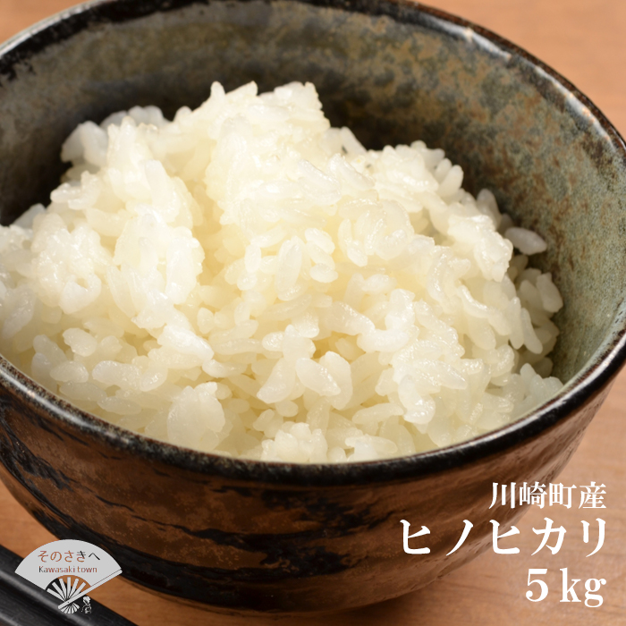 【ふるさと納税】 福岡県 認定 地域資源 「 ヒノヒカリ 」5kg( 精米 ) 送料込