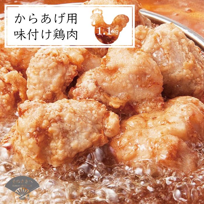 【ふるさと納税】 名店の味 からあげ 「なだまん」 から揚げ 用味付け 鶏肉 (1.1kg) お弁当 おかず にピッタリ 送料無料