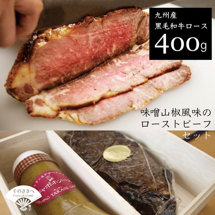 【ふるさと納税】 「地元ブランド」 味噌 山椒 風味の ローストビーフ セット 送料込