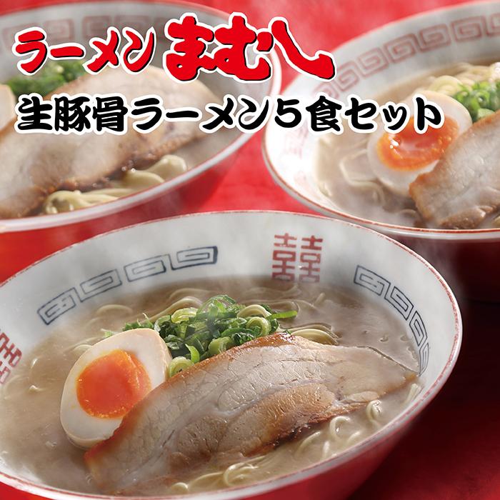 【ふるさと納税】生豚骨ラーメン5食セット