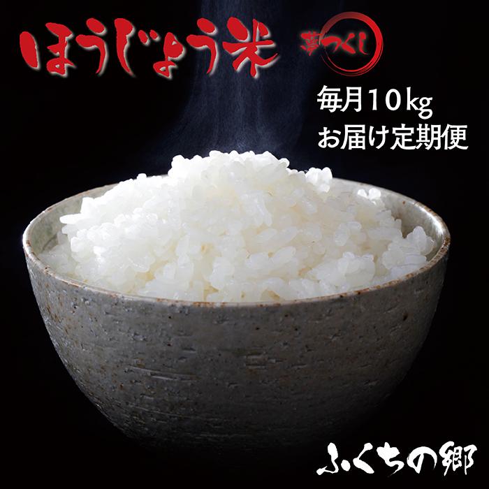 【ふるさと納税】ほうじょう米(夢つくし)毎月10kgお届け定期便