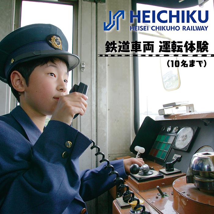 【ふるさと納税】F30-01 福智への旅プラン「鉄道車両運転体験(10名まで)」