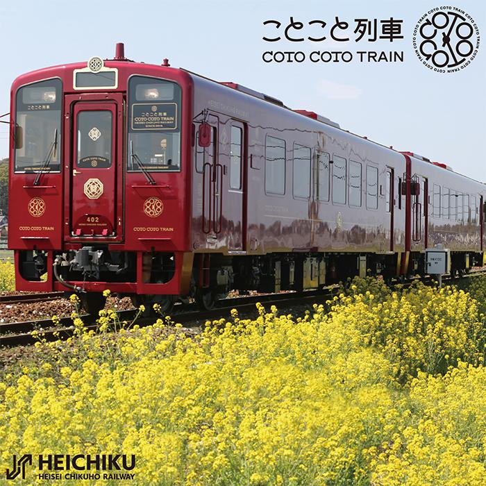 【ふるさと納税】F31-01 観光レストラン列車「ことこと列車(平成筑豊鉄道)」ペア乗車券
