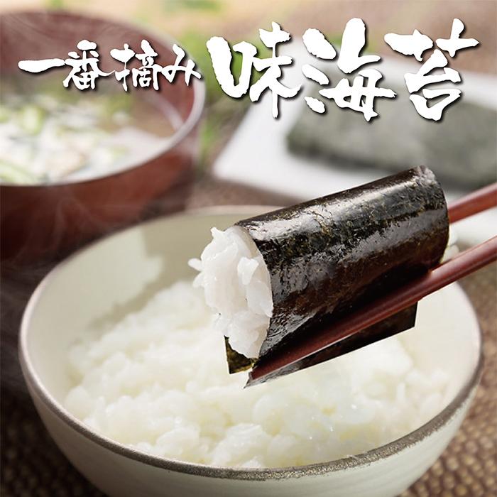 激安通販ショッピング 日本有数の産地で生まれた福岡有明のり ふるさと納税 G26-18 有明海産一番摘み味海苔 20個入り 定価の67%OFF
