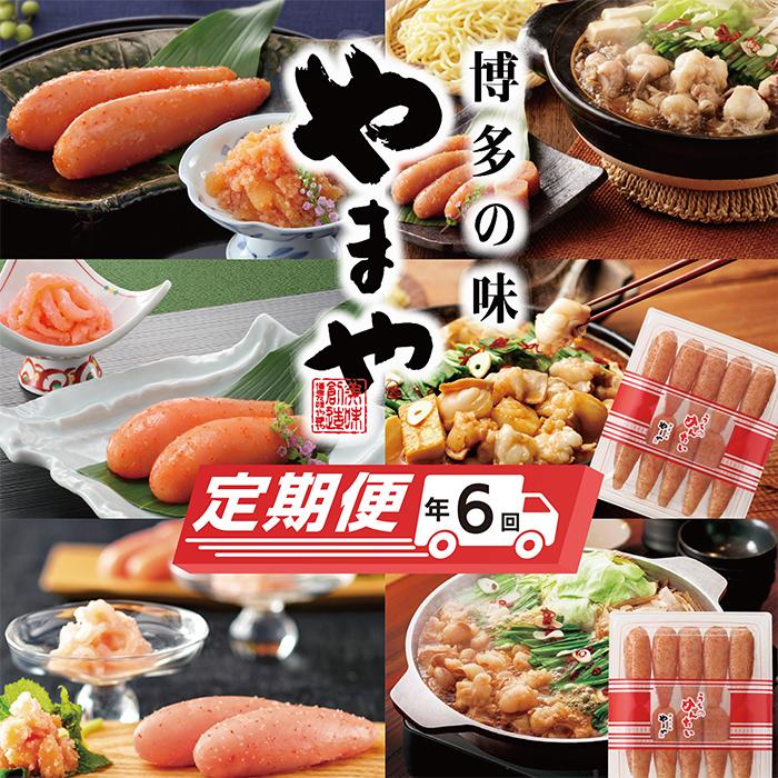 【ふるさと納税】F92-32 やまや明太子・もつ鍋定期便(隔月・年6回)