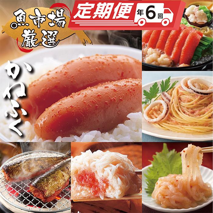 【ふるさと納税】F99-29 魚市場厳選 明太バラエティ定期便(隔月・年6回)