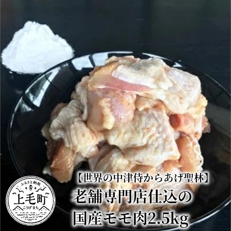 【ふるさと納税】KH1601 【世界の中津侍からあげ聖林】老舗専門店仕込の国産モモ肉2.5kg