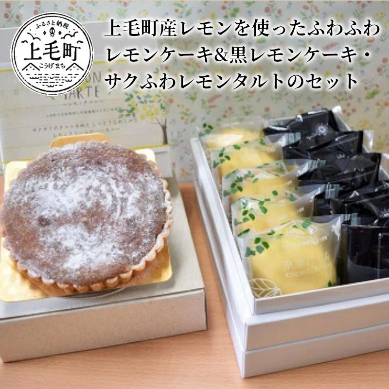 【ふるさと納税】KT1002 上毛町産レモンを使ったふわふわレモンケーキ&黒レモンケーキ・サクふわレモンタルトのセット