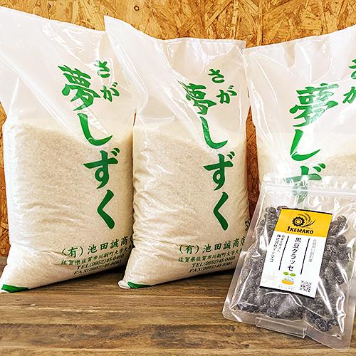 【ふるさと納税】E-105.佐賀県産夢しずく&自社栽培原料の黒豆グラッセ