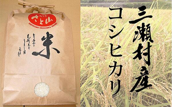 【ふるさと納税】R−013.【定期便12回】三瀬村産「コシヒカリ」