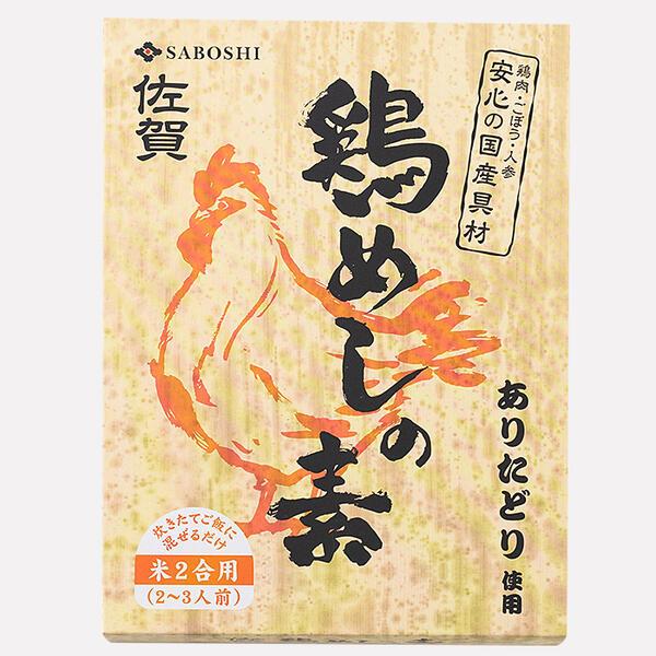 【ふるさと納税】D-026.ありたどり使用 鶏めしの素満腹セット
