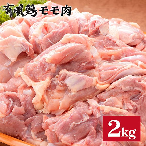 【ふるさと納税】C-204.SM1a 有明鶏もも2kg!使い道いろいろ大満足♪