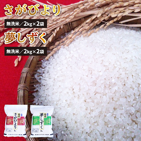 【ふるさと納税】E-090.ST2aブランド米さがびより&夢しずく 無洗米計8kg