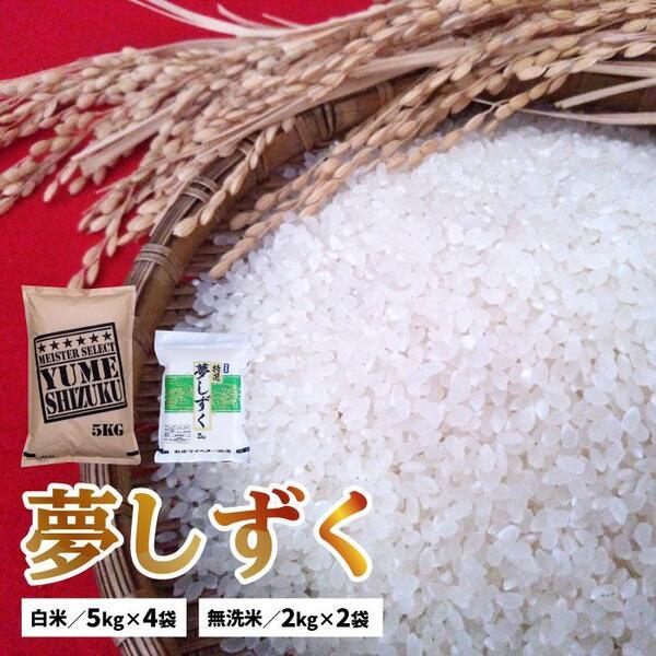 【ふるさと納税】G-047.ST4a ブランド米夢しずく 白米&無洗米計24kg