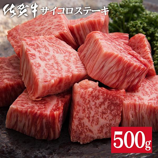 【ふるさと納税】F-080.SM3c 佐賀牛サイコロステーキ500g
