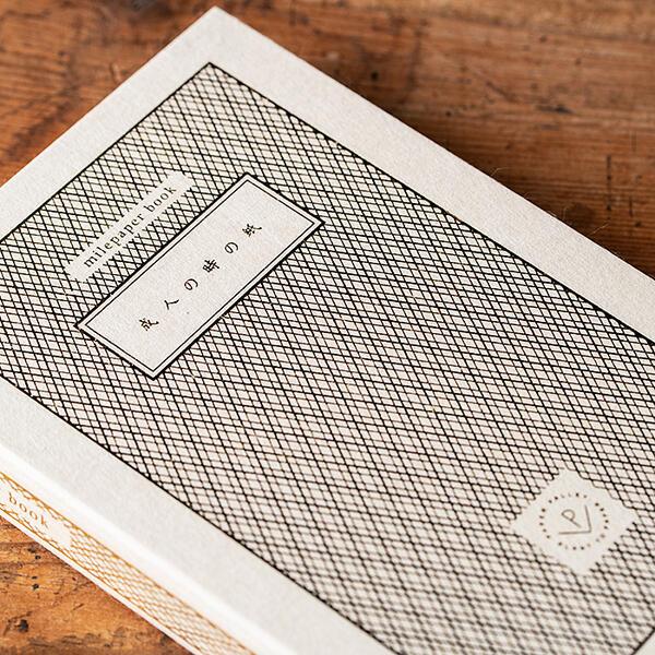 【ふるさと納税】C-103.成人の紙 milepaper book