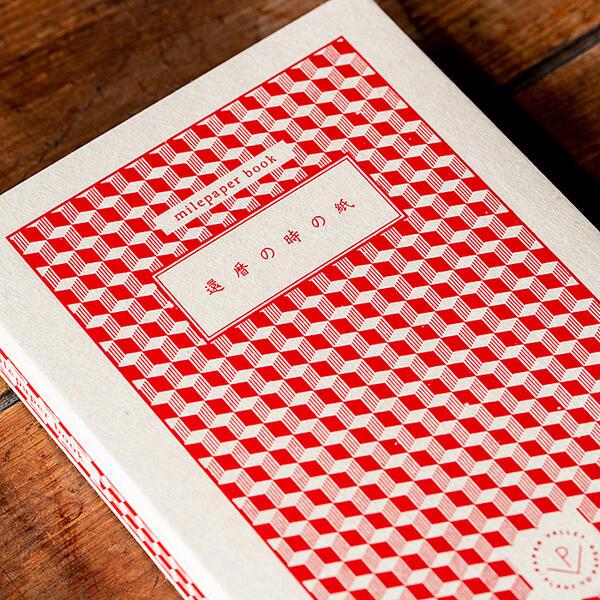 【ふるさと納税】C-106.還暦の紙 milepaper book