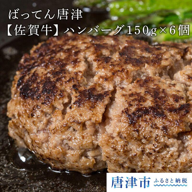 【ふるさと納税】ばってん唐津【佐賀牛】ハンバーグ 150g×6個セット