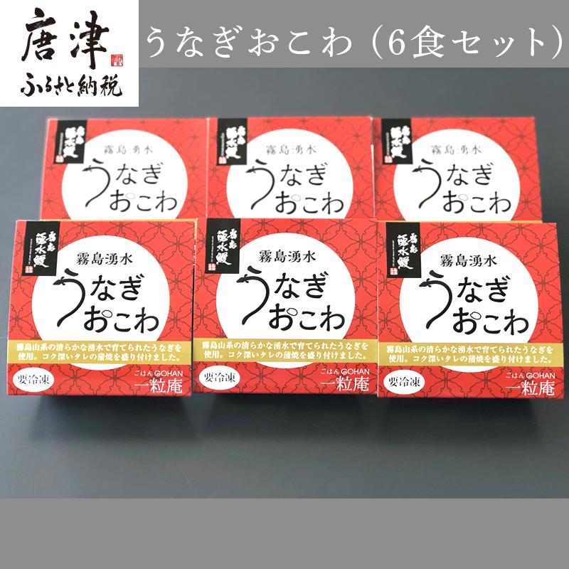 佐賀県産 ひよくもち に霧島湧水うなぎの蒲焼きを贅沢にトッピング 次世代凍結技術 プロトン凍結 送料込 により炊き立ての旨味 うなぎおこわ 風味を再現できます 一粒庵 公式 ふるさと納税 6食セット
