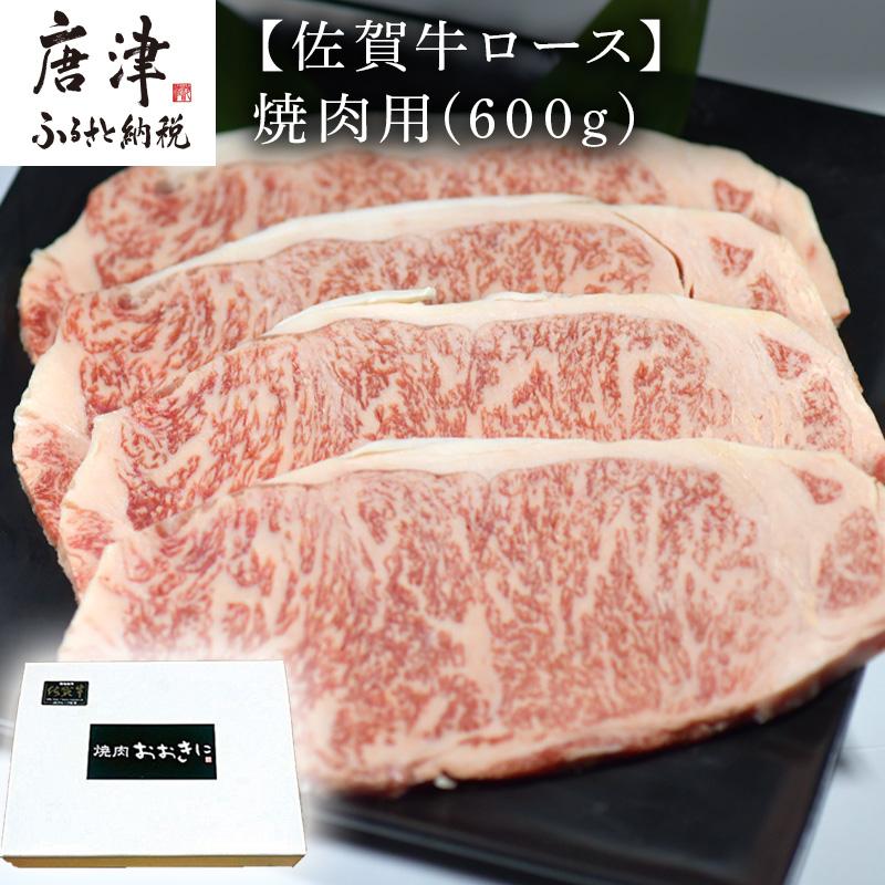 A4~A5等級の佐賀牛ロース焼肉用 上質なお肉をご堪能ください 出群 ふるさと納税 佐賀牛ロース焼肉用 爆買いセール