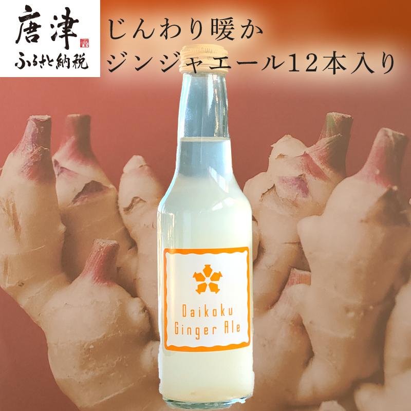 丁寧に栽培された松栄農園の生姜を使ったジンジャエール 人気 おすすめ 通常便なら送料無料 ふるさと納税 じんわり暖かジンジャエール