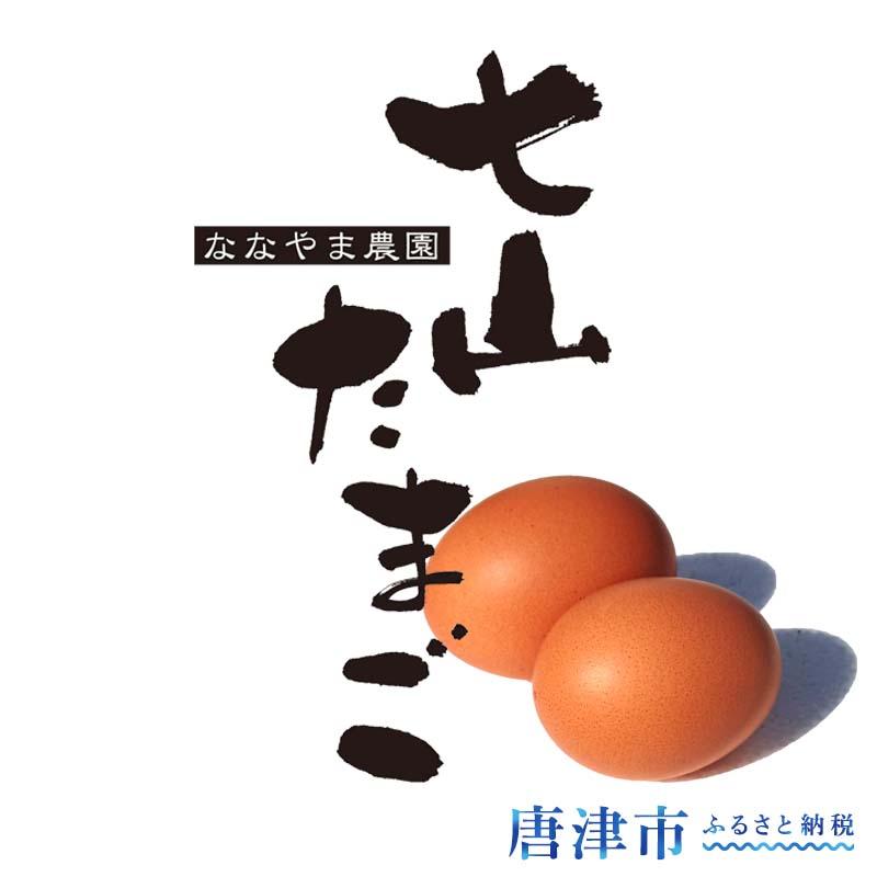 【ふるさと納税】七山たまご 20個箱×3(M~Lサイズ相当)