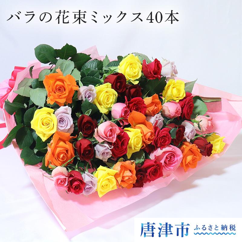 【ふるさと納税】【産地直送】バラの花束 ミックス 40本 50cm以上の薔薇を厳選【】