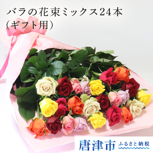 【ふるさと納税】【産地直送】バラの花束 ミックス 24本 60cm以上の薔薇を厳選【】