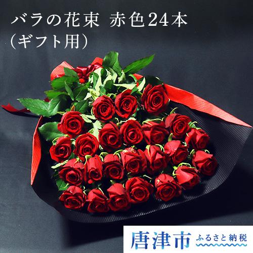 【ふるさと納税】【産地直送】バラの花束 赤色のみ 24本 60cm以上の薔薇を厳選【】