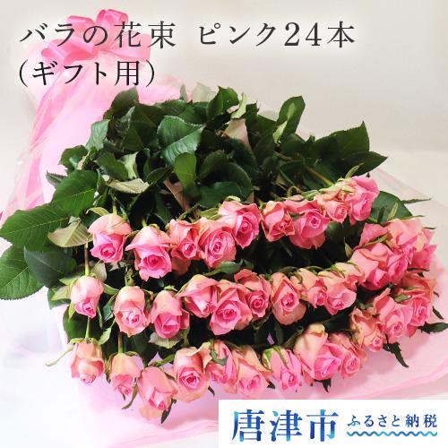 【ふるさと納税】【産地直送】バラの花束 ピンク色のみ 24本 60cm以上の薔薇を厳選(ギフト用)【】