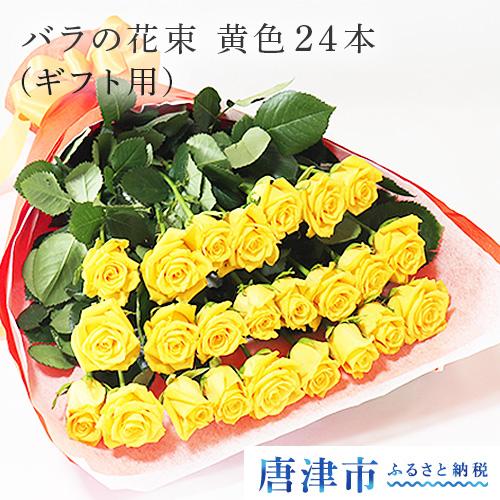 【ふるさと納税】【産地直送】バラの花束 黄色のみ 24本 60cm以上の薔薇を厳選(ギフト用)【】