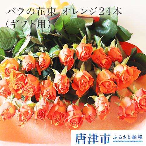 【ふるさと納税】【産地直送】バラの花束 オレンジ色のみ 24本 60cm以上の薔薇を厳選(ギフト用)【】