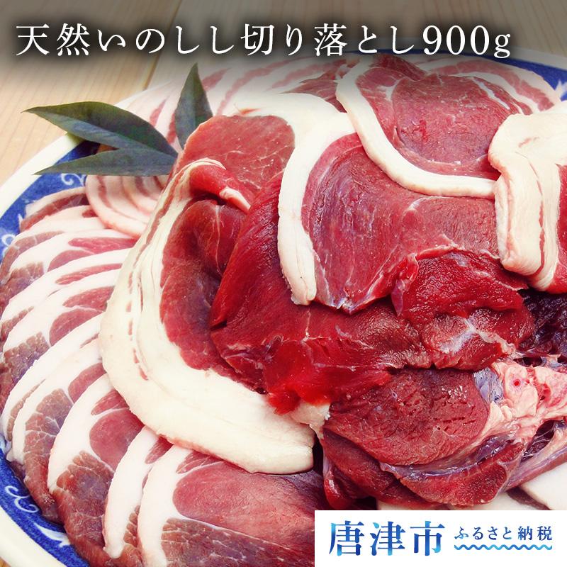 【ふるさと納税】天然いのしし肉切り落とし 900g 肉 ジビエ ぼたん肉 猪