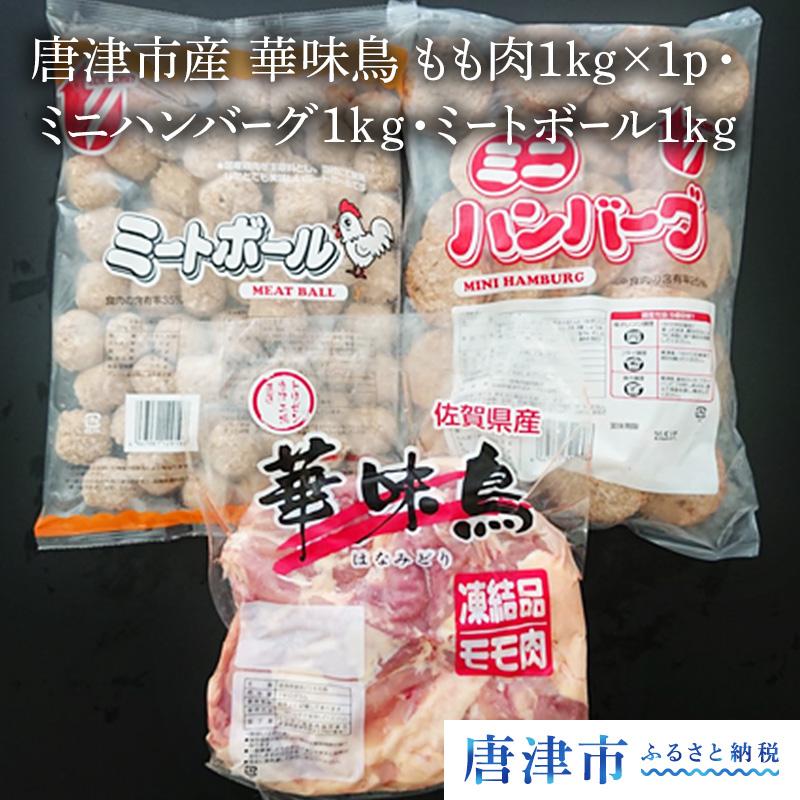 【ふるさと納税】唐津市産 華味鳥もも肉1Kg×1P・ミニハンバーグ1Kg・ミートボール1Kg
