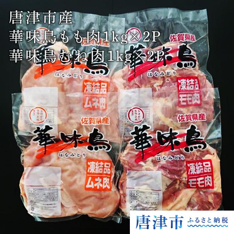 【ふるさと納税】唐津市産 華味鳥もも肉1Kg×2P 華味鳥むね肉1Kg×2P 肉 鶏肉 もも肉 むね肉 セット