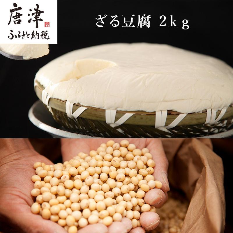 厳選した九州産の ふくゆたか大豆 のみを使用した 水にさらさない濃厚で上品な甘みのあるざる豆腐 ふるさと納税 初回限定 2kg 新作 人気 ざる豆腐