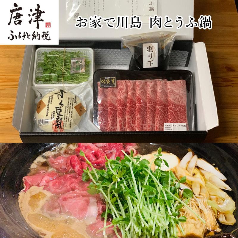 ざる豆腐のうま味をさらに引き立てる お家で川島肉とうふ鍋 ふるさと納税 OUTLET SALE 肉とうふ鍋 お家で川島 国内在庫