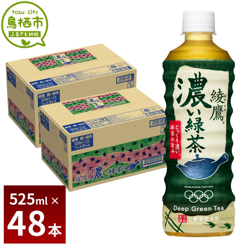 【ふるさと納税】13-18 綾鷹 濃い緑茶 525mlPET 2ケース(48本) お茶 ペットボトル 日本茶 国産