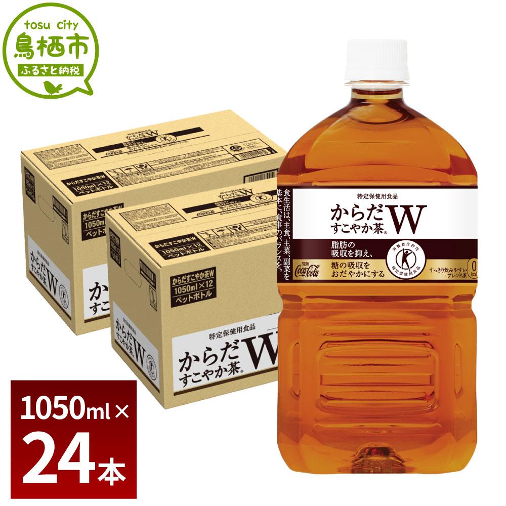【ふるさと納税】21-02 からだすこやか茶W 1050mlPET 2ケース