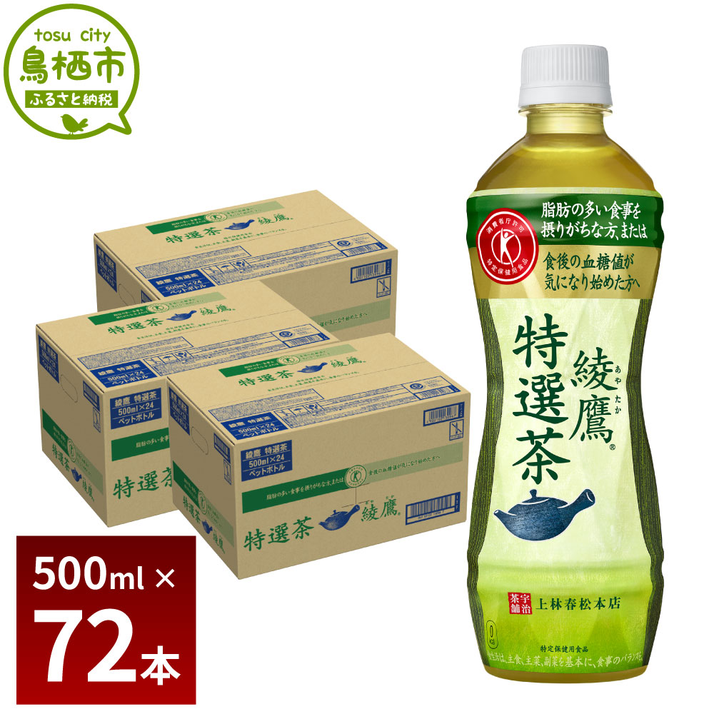 【ふるさと納税】31_5-01 綾鷹 特選茶 500mlPET 3ケース