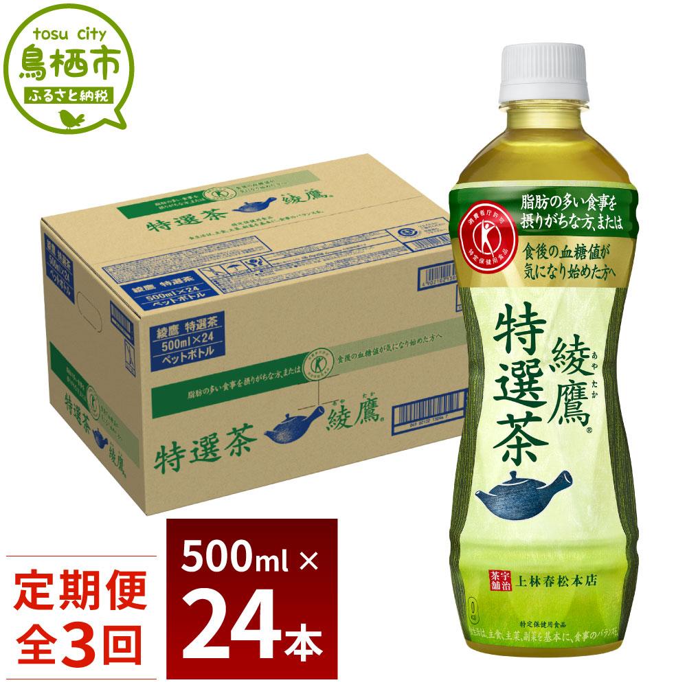 【ふるさと納税】31_5-02 3ヵ月定期便 綾鷹 特選茶 500mlPET 1ケース