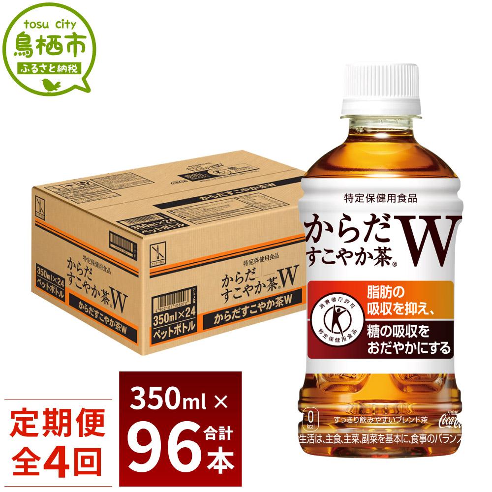 【ふるさと納税】34-02 からだすこやか茶W 350mlPET 1ケース 4か月定期便