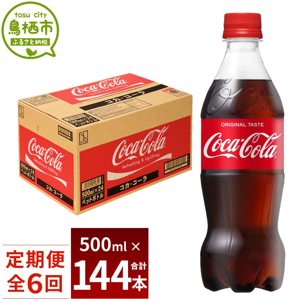 【ふるさと納税】39-05 コカ・コーラ 500mlPET 1ケース(定期便 6か月)