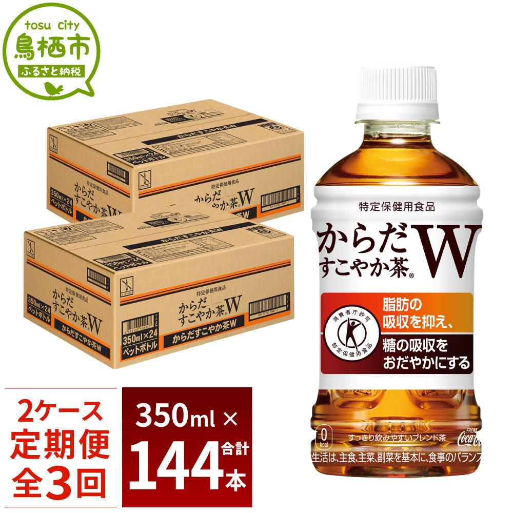 【ふるさと納税】48-01 からだすこやか茶W 350mlPET 2ケース 3カ月定期便