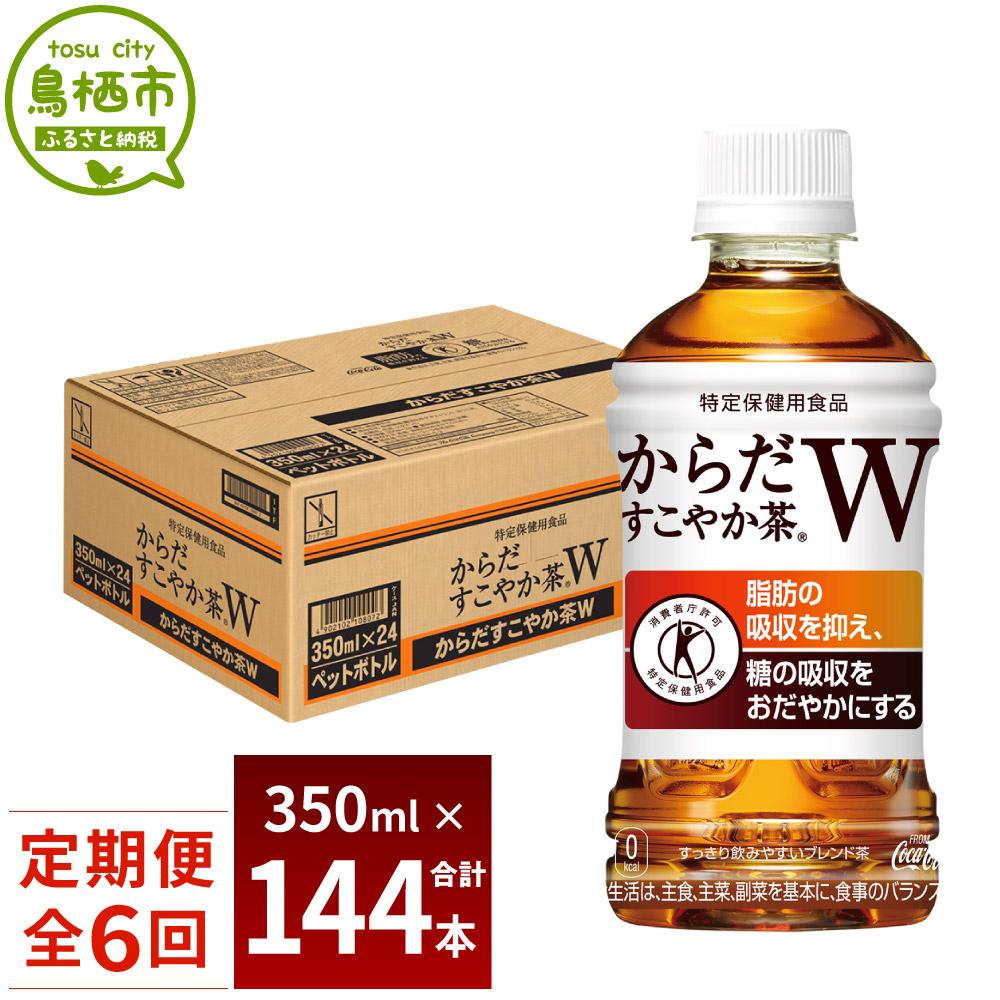 【ふるさと納税】51-01 からだすこやか茶W 350mlPET 1ケース 6か月定期便
