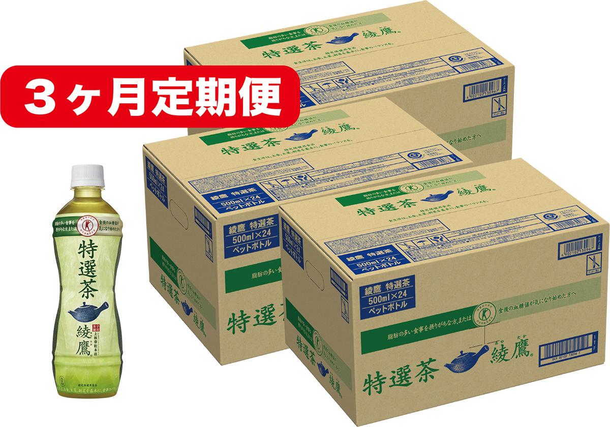 【ふるさと納税】3ヵ月定期便 綾鷹 特選茶 500mlPET 3ケース